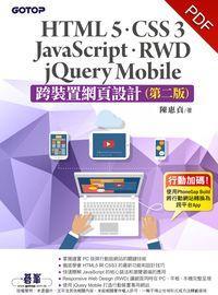 跨裝置網頁設計:HTML 5、CSS 3、JavaScript、RWD、jQuery Mobile