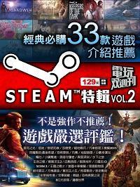 電玩双周刊 STEAM特輯. Vol.2