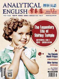 常春藤解析英語雜誌 [第341期] [有聲書]:The Legendary Life of Shirley Temple