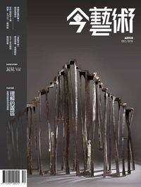典藏今藝術 [第291期]:理解的霧區