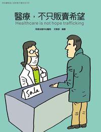 和信醫院雙周刊旗艦版系列. 35, 醫療,不只販賣希望
