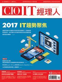 CIO IT經理人 [第66期]:2017 IT趨勢聚焦