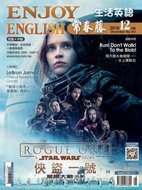 常春藤生活英語雜誌 [第163期] [有聲書]:俠盜一號 星際大戰 外傳