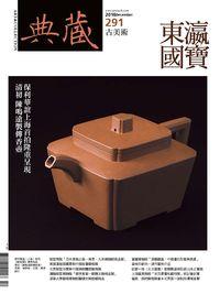 典藏古美術 [第291期]:東瀛國寶