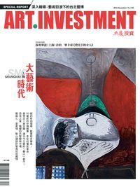 典藏投資 [第110期]:上海大藝術時代