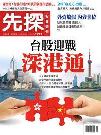 先探投資週刊 2016/12/03 [第1911期]:台股迎戰深港通