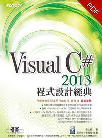Visual C# 2013程式設計經典