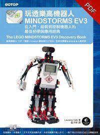 玩透樂高機器人MINDSTORMS EV3:從入門.組裝到控制機器人的最佳初學與應用經典
