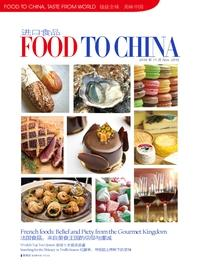 進口食品 [2016年11月]:法國食品