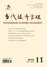 當代經濟管理 [第38卷第11期 總第261期]:自貿試驗區發展的困境究竟在哪裡?