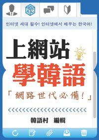 上網站學韓語!「網路世代必備!」