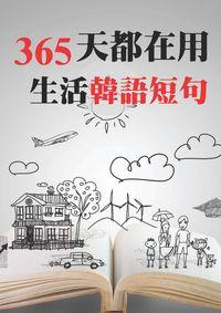 365天都在用生活韓語短句