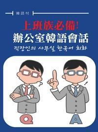 上班族一定要會的辦公室韓語會話[有聲書]