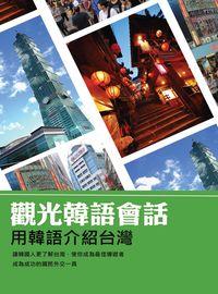 觀光韓語會話:用韓語介紹台灣