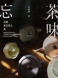 忘茶味:北埔.東方美人.茶