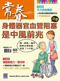 常春月刊 [第405期]:身體器官血管阻塞 是中風前兆!!