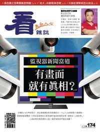 看雜誌 [第174期]:監視器新聞當道 有畫面就有真相?
