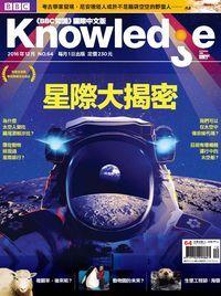 BBC 知識 [第64期]:星際大揭密