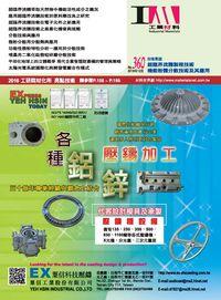 工業材料 [第360期]:超臨界流體製程技術 機能粉體分散技術及其應用