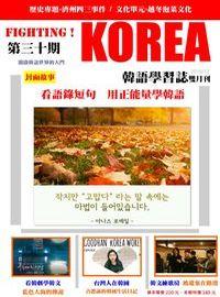 Fighting!KOREA 韓語學習誌 [第30期] [有聲書]:看語錄短句 用正能量學韓語