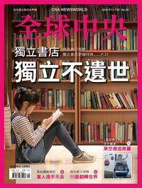 全球中央 [第96期]:獨立書店 獨立不遺世