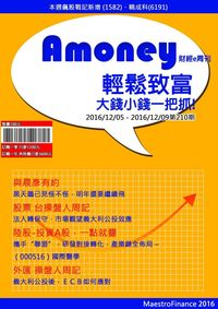 Amoney財經e周刊 2016/12/05 [第210期]:輕鬆致富 大錢小錢一把抓