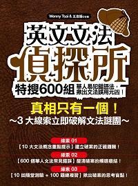 英文文法偵探所:特搜600組華人易犯錯語法,揪出文法誤用元凶!