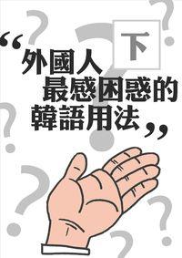 外國人最感困惑的韓語用法. 下