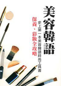 美容韓語:保養、彩妝全攻略