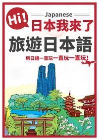旅遊日本語