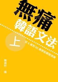 無痛韓語文法 從6歲到60歲都能輕鬆理解. 上