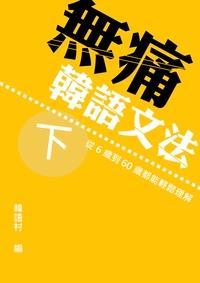 無痛韓語文法 從6歲到60歲都能輕鬆理解. 下