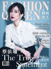 FASHION QUEEN時尚女王雜誌 [第123期]:蔡依珊 The True Statement 率性告白 真實依然
