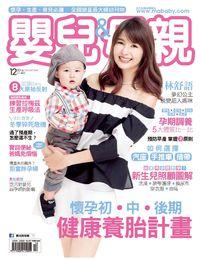 嬰兒與母親 [第482期]:懷孕初.中.後期 健康養胎計畫