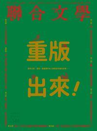 聯合文學 [第386期]:重版出來