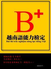 越南語能力檢定B+