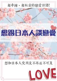想跟日本人談戀愛