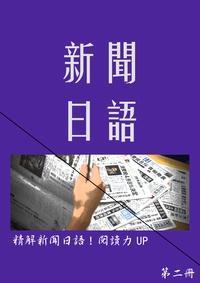 新聞日語:精解新聞日語!閱讀力UP. 第二冊