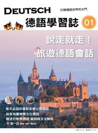 德語學習誌[有聲書]. 第一期