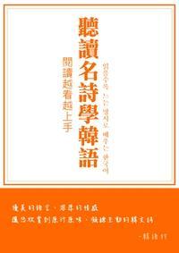 聽讀名詩學韓語 [有聲書]:閱讀越看越上手!