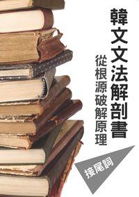 韓文文法解剖書:從根源破解原理:接尾詞