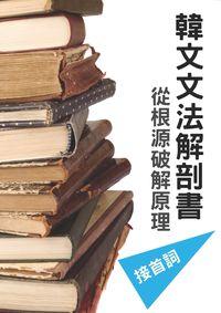 韓文文法解剖書:從根源破解原理:接首詞