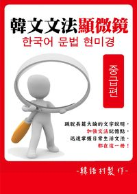 韓文文法顯微鏡, 중급편