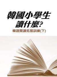韓國小學生讀什麽?:韓語閱讀拓展訓練. 下