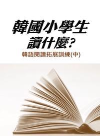 韓國小學生讀什麽?:韓語閱讀拓展訓練. 中