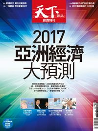 天下雜誌 2016/12/07 [第612期]:2017亞洲經濟大預測