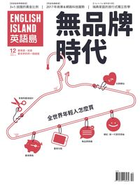 英語島 [ISSUE 37]:無品牌時代