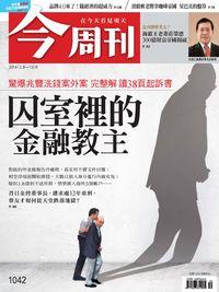 今周刊 2016/12/12 [第1042期]:囚室裡的金融教主