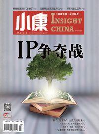 小康 [2016年11月下 總第290期]:IP爭奪戰