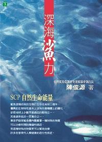 深海鯊力:SCP自然生命能量